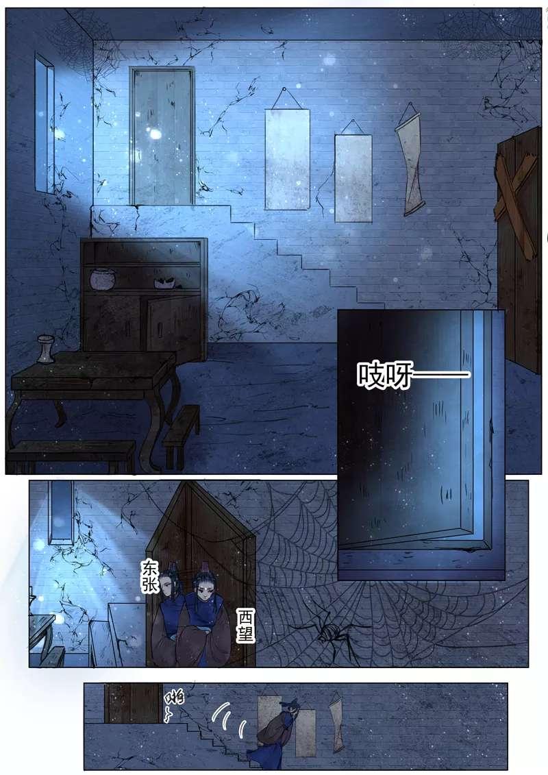 画皮师第13话  第二话 妖祟(8) 第 9