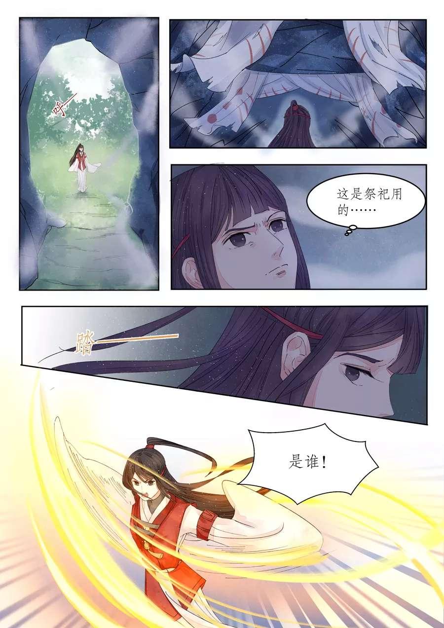 画皮师第81话  番外篇-无脸妖(3) 第 5