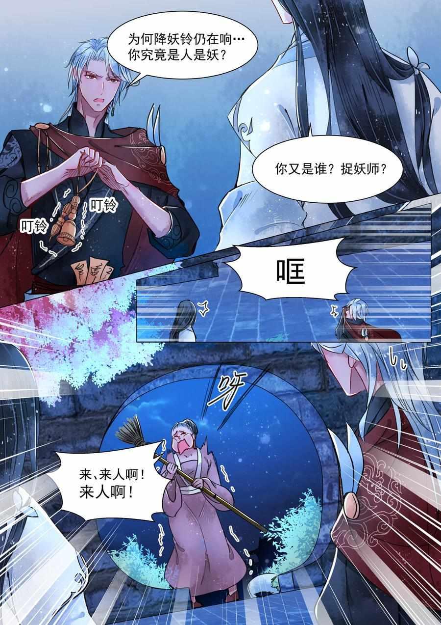 画皮师第10话  第二话 妖祟(5) 第 3