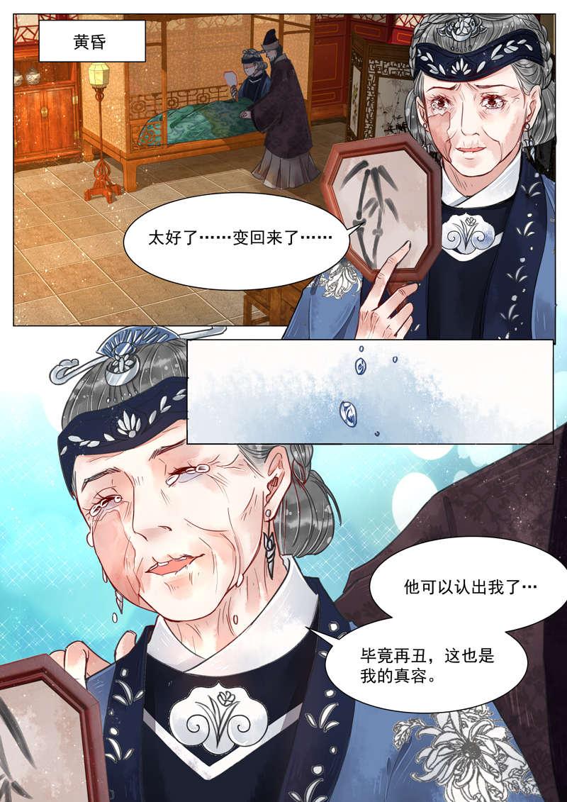 画皮师第33话  第四话 真凶!?(9) 第 7
