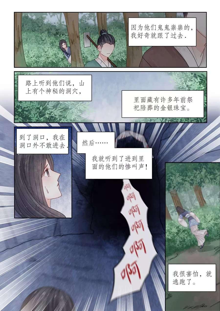 画皮师第83话  番外篇-无脸妖(5) 第 4
