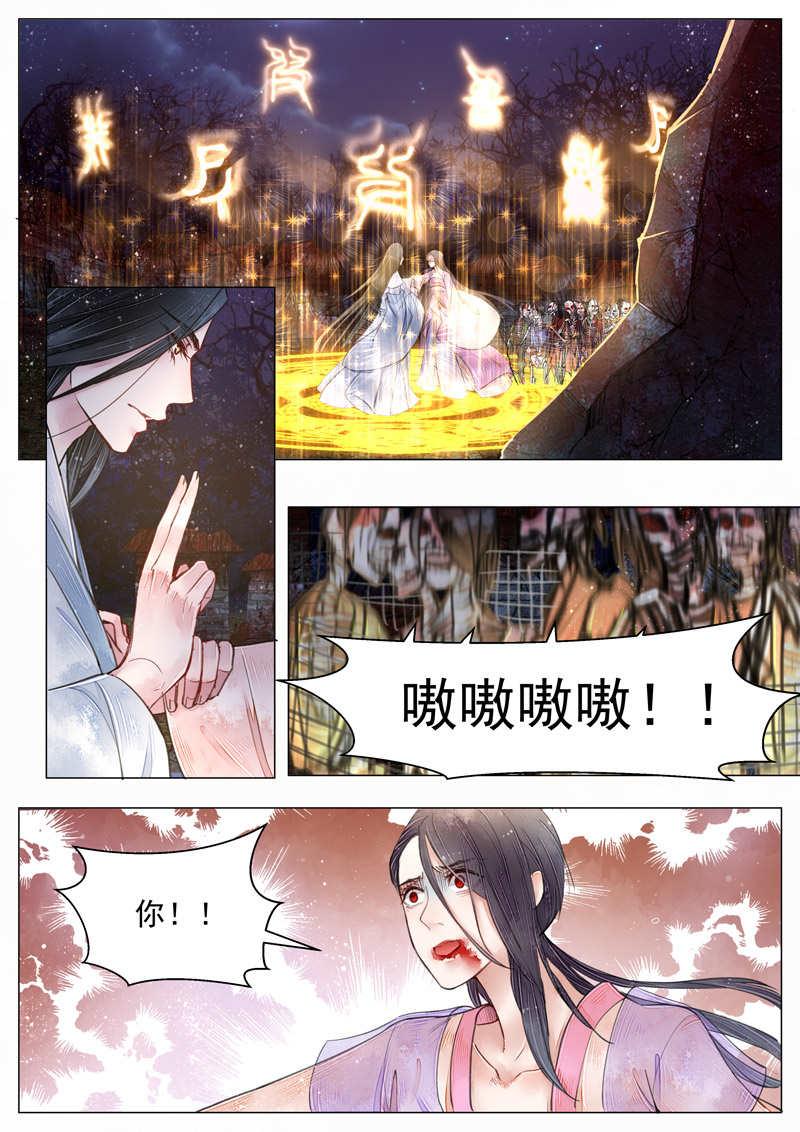 画皮师第50话  第六话 终战(4) 第 1