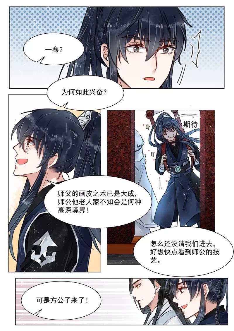 画皮师第32话  第四话 真凶!?(8) 第 9