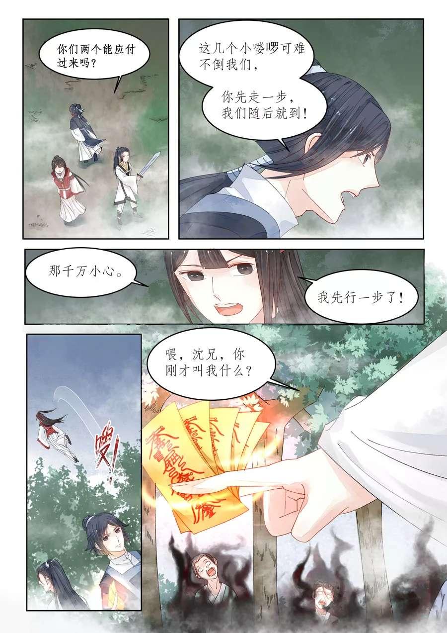 画皮师第84话  番外篇-无脸妖(6) 第 4