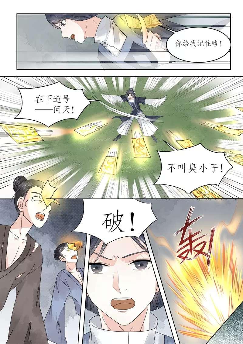 画皮师第84话  番外篇-无脸妖(6) 第 5