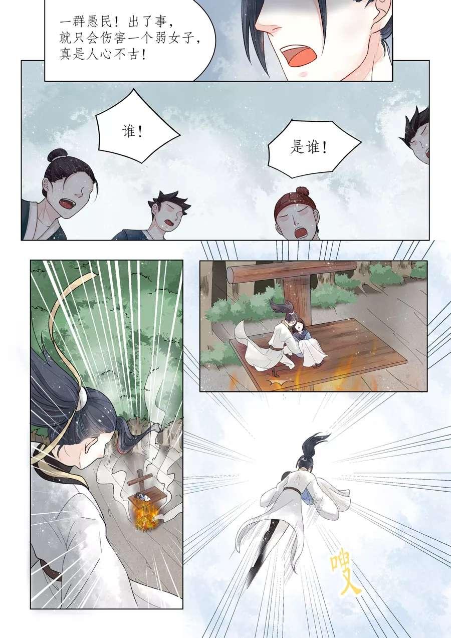 画皮师第80话  番外篇-无脸妖(2) 第 5