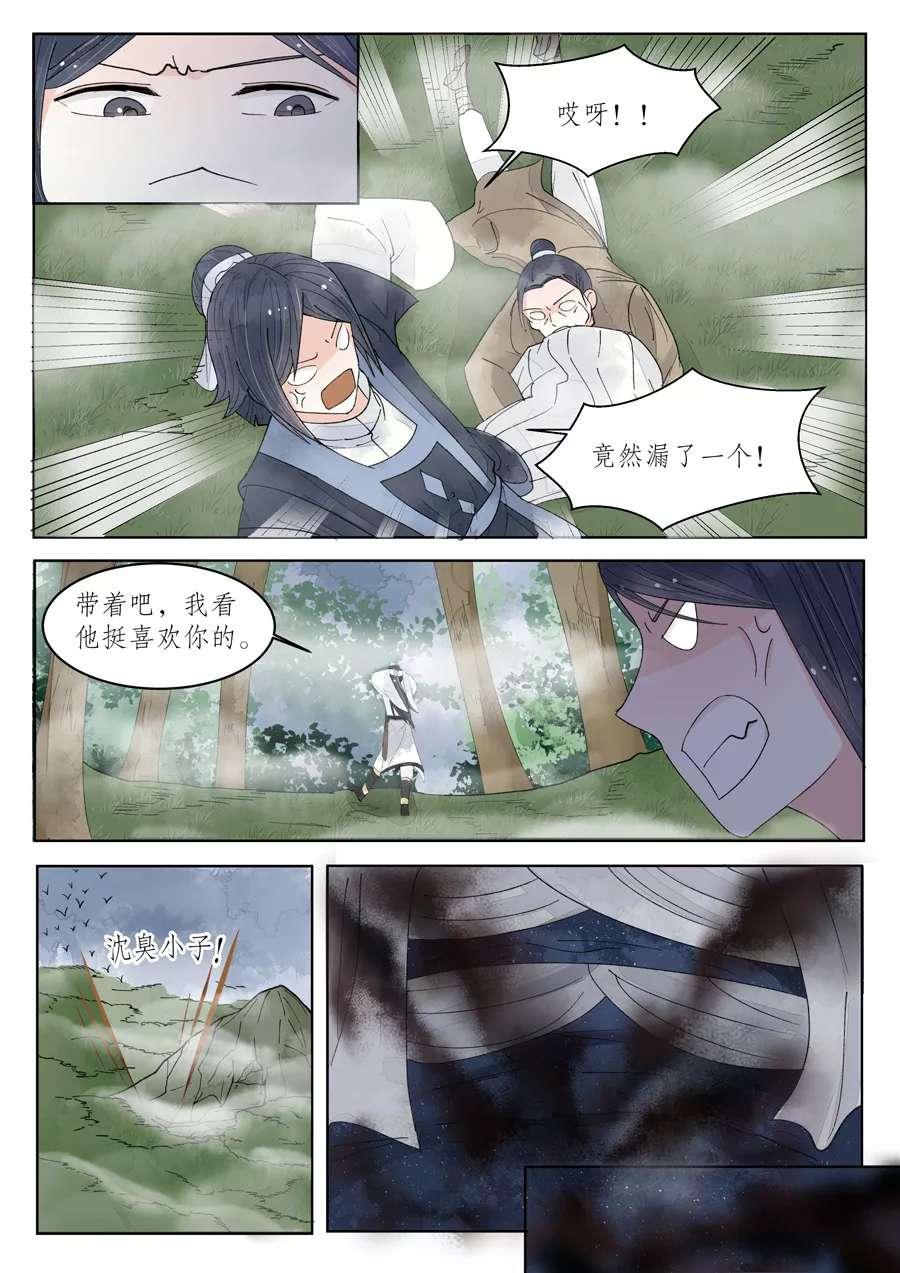 画皮师第84话  番外篇-无脸妖(6) 第 9