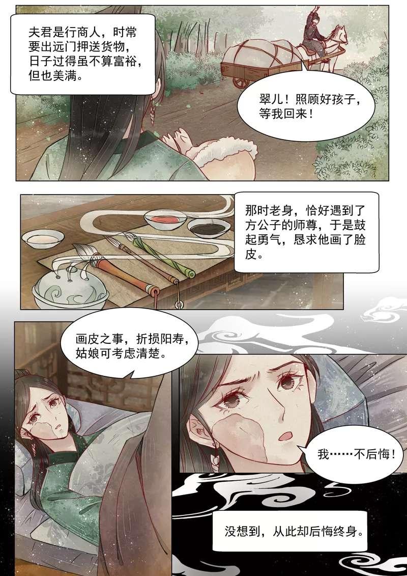 画皮师第33话  第四话 真凶!?(9) 第 4