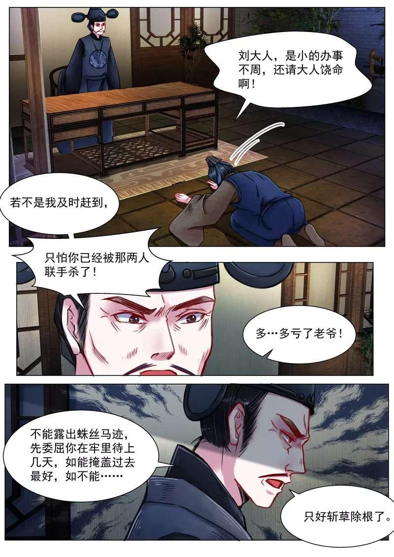 画皮师第29话  第四话 真凶!?(5) 第 8