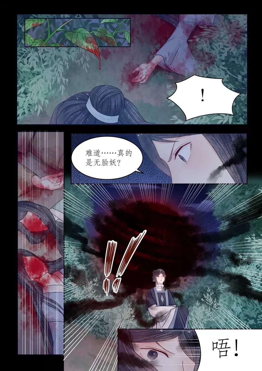 画皮师第83话  番外篇-无脸妖(5) 第 8