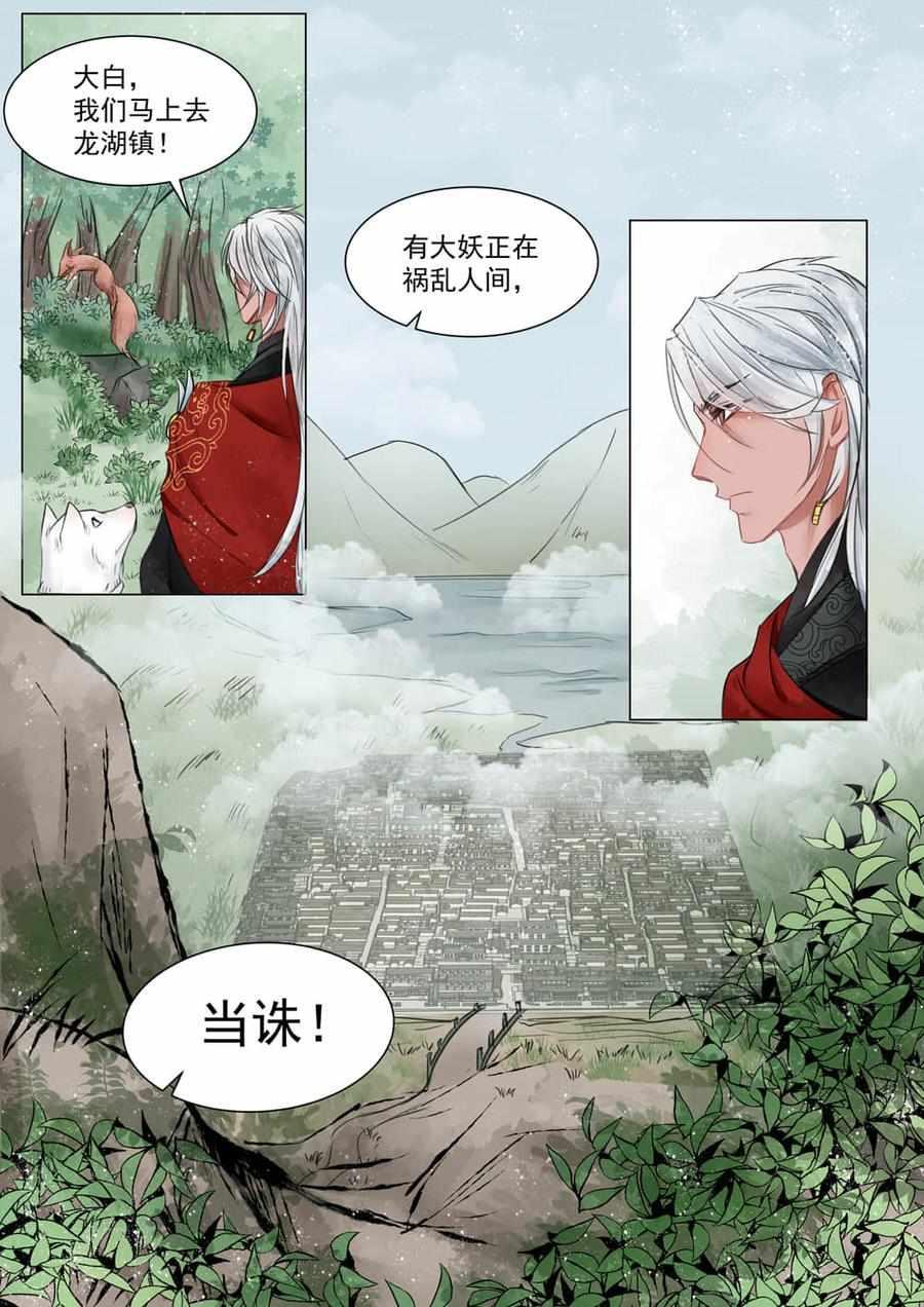 画皮师第6话  第二话 妖祟(1) 第 12