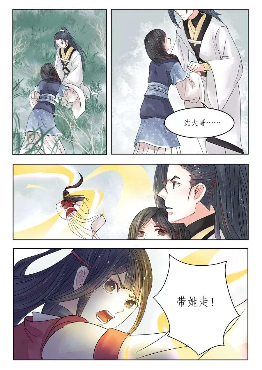 画皮师第80话  番外篇-无脸妖(2) 第 16