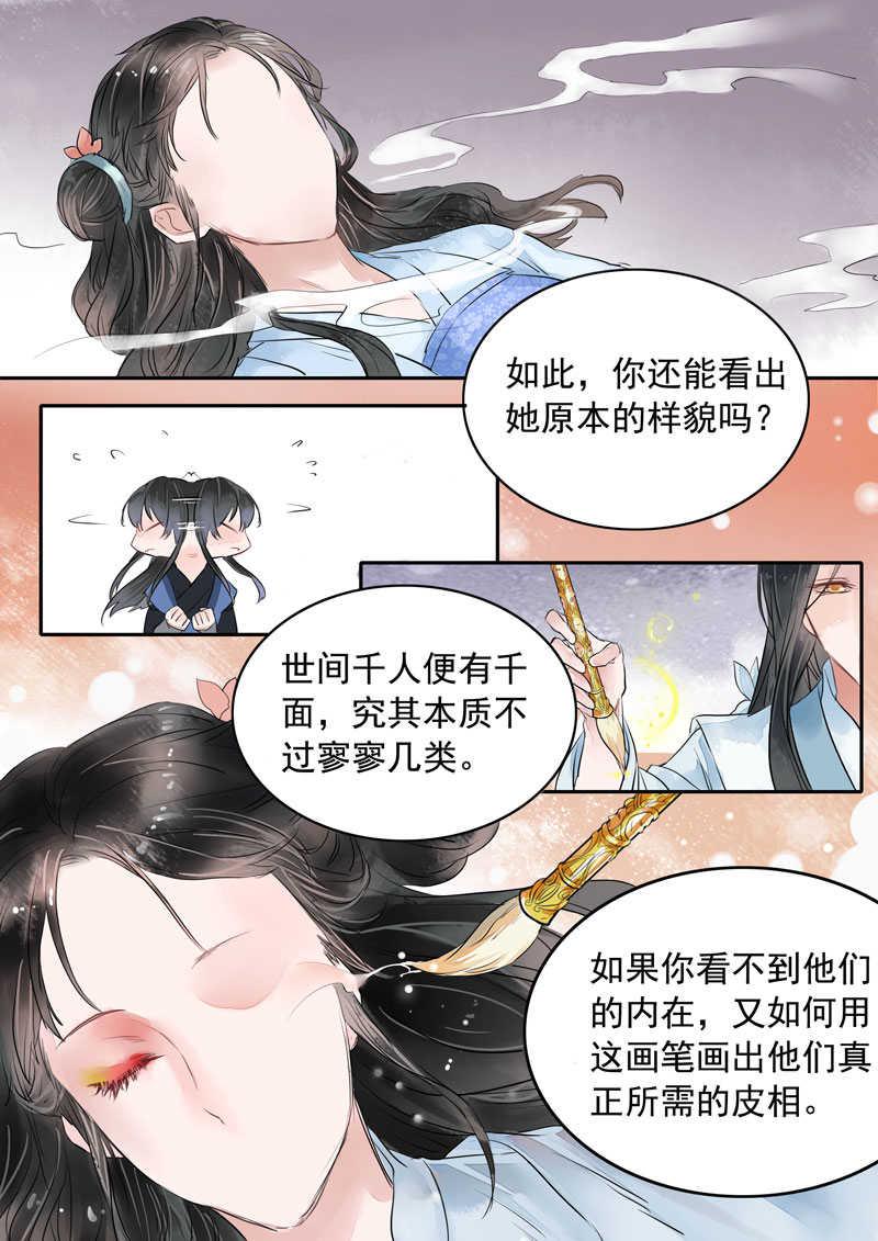 画皮师第37话  番外篇-胭脂斋 第 6