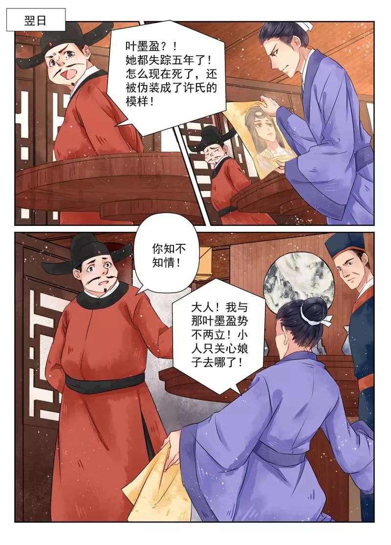 画皮师第55话  第七话 缘续(3) 第 8