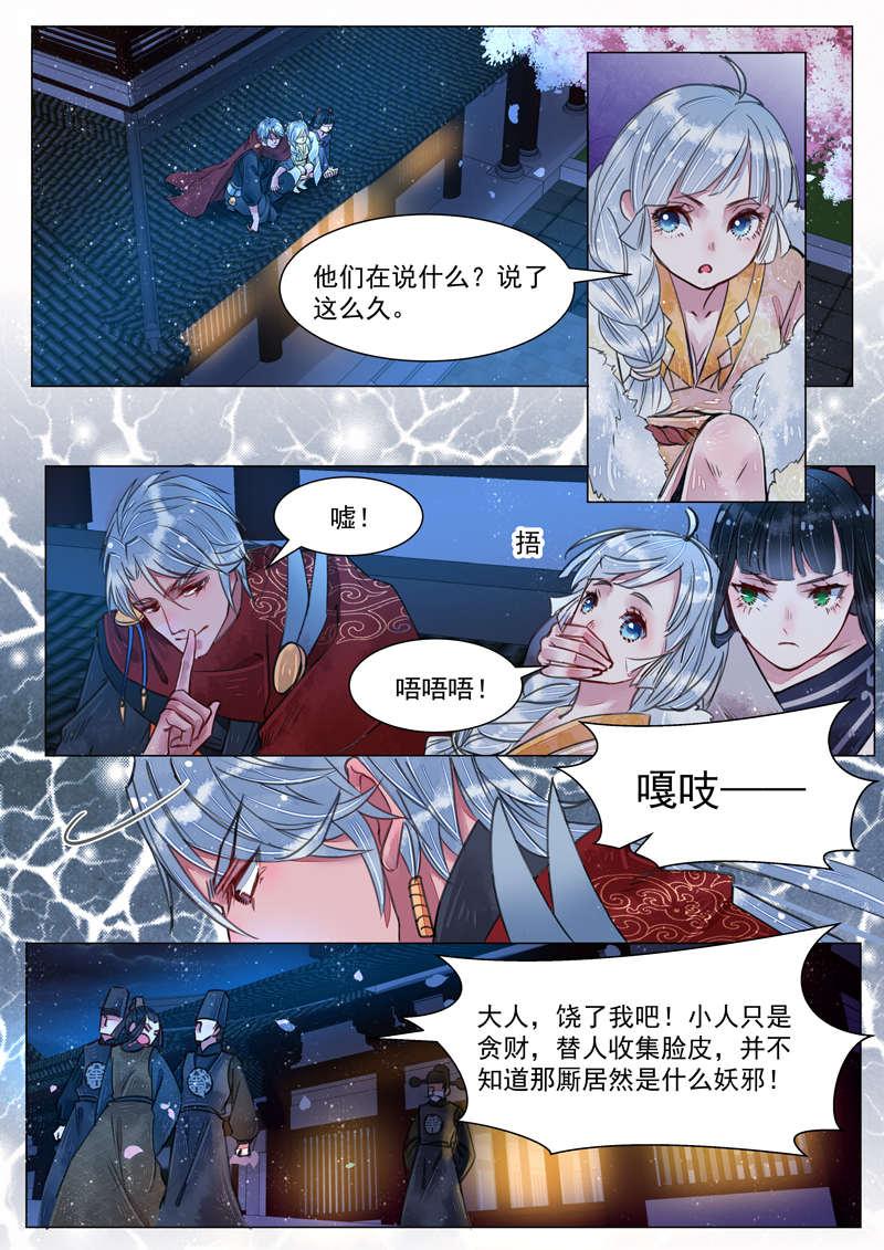 画皮师第30话  第四话 真凶!?(6) 第 1