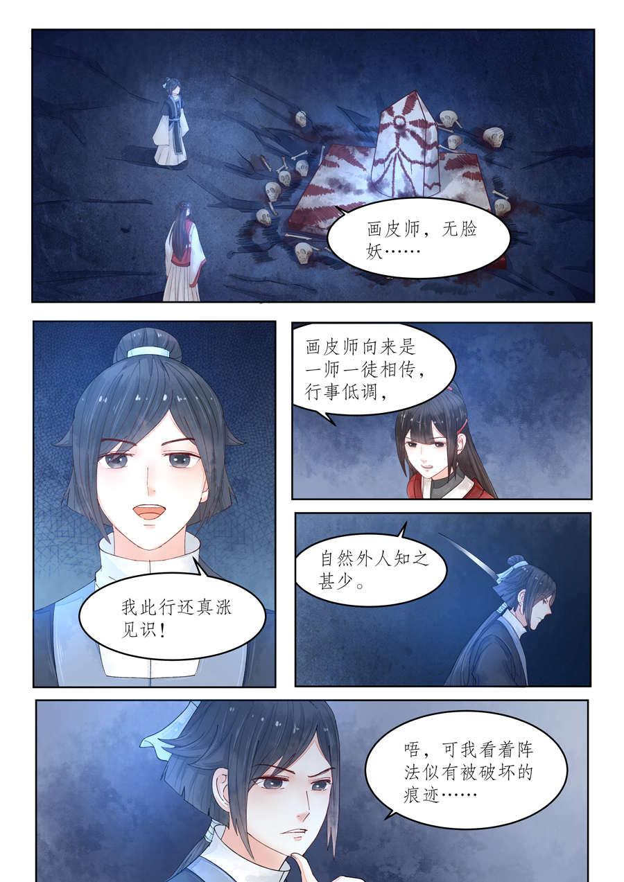 画皮师第82话  番外篇-无脸妖(4) 第 1