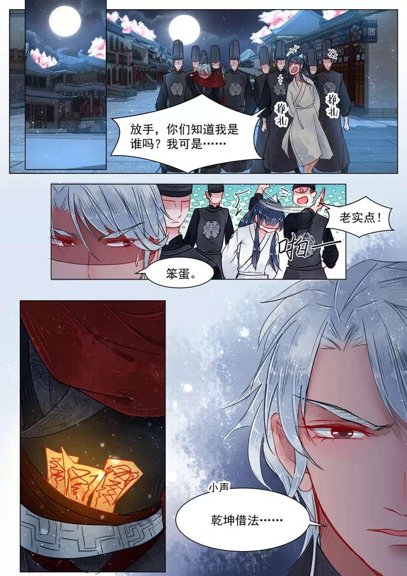 画皮师第13话  第二话 妖祟(8) 第 5