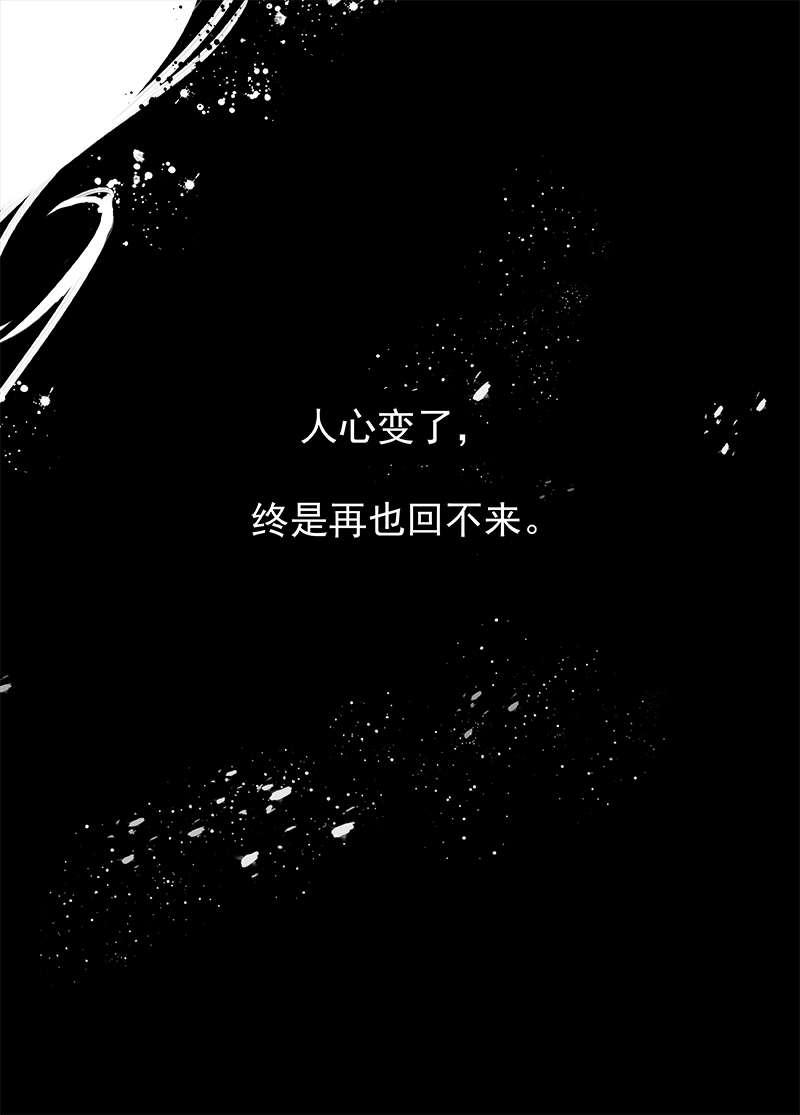 画皮师第73话  第十话 戏言(3) 第 6