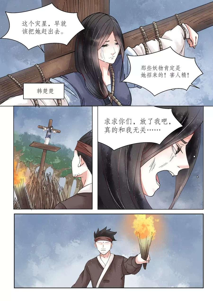 画皮师第80话  番外篇-无脸妖(2) 第 2