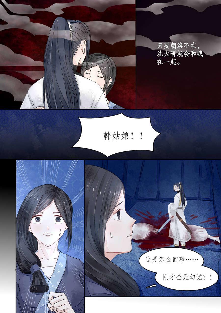 画皮师第82话  番外篇-无脸妖(4) 第 12