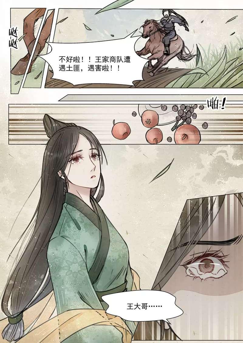 画皮师第33话  第四话 真凶!?(9) 第 5