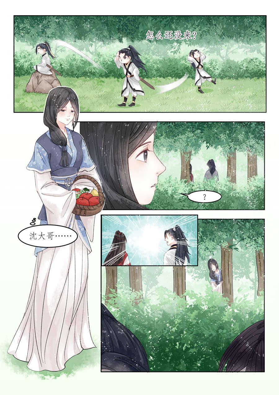 画皮师第80话  番外篇-无脸妖(2) 第 12