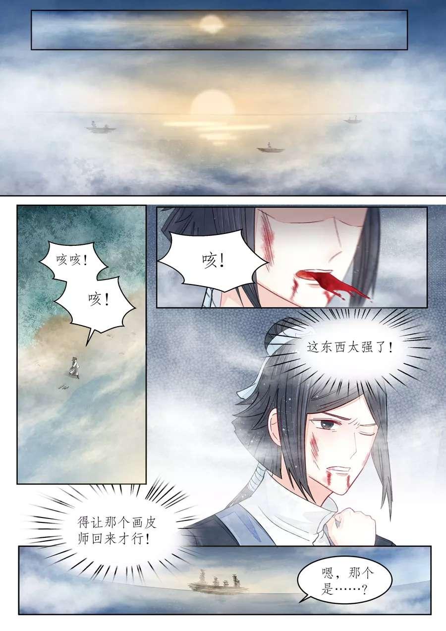 画皮师第83话  番外篇-无脸妖(5) 第 9