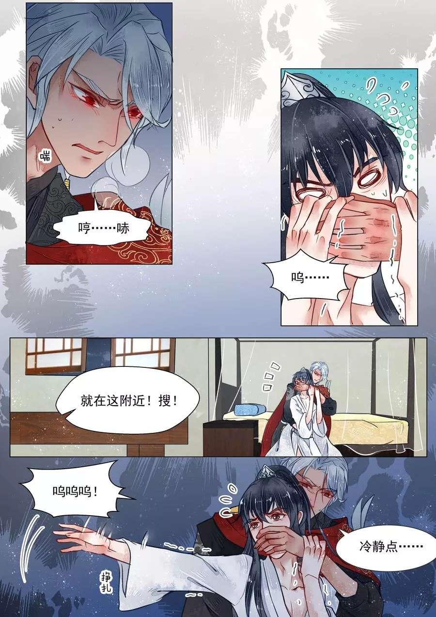 画皮师第11话  第二话 妖祟(6) 第 11