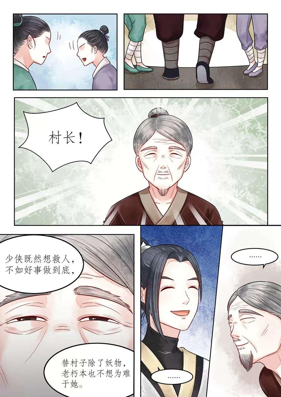 画皮师第80话  番外篇-无脸妖(2) 第 10