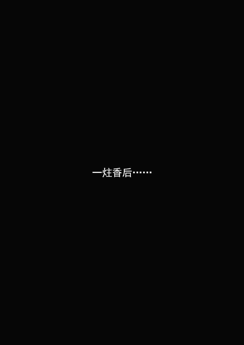 画皮师第7话  第二话 妖祟(2) 第 3