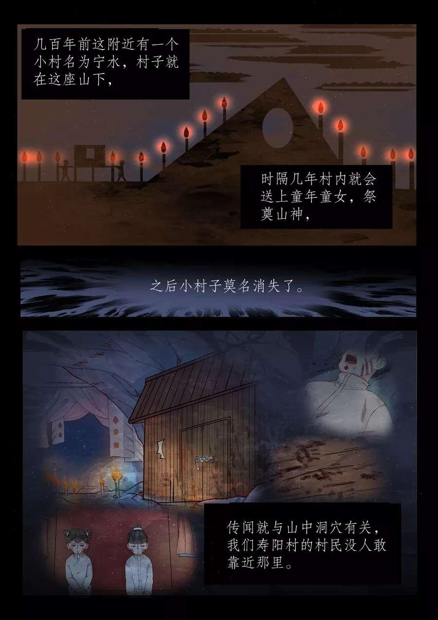 画皮师第81话  番外篇-无脸妖(3) 第 2