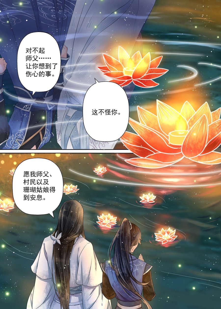 画皮师第53话  第七话 缘续(1) 第 12