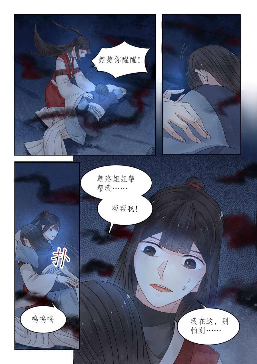 画皮师第84话  番外篇-无脸妖(6) 第 12