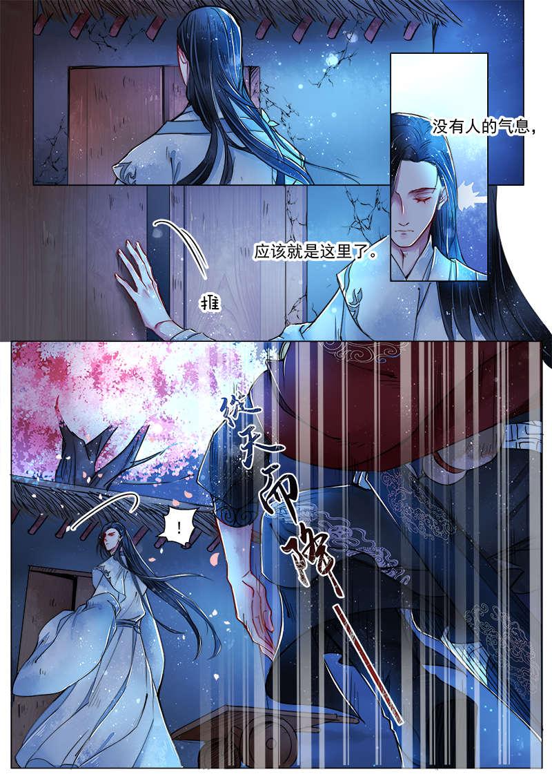 画皮师第9话  第二话 妖祟(4) 第 3