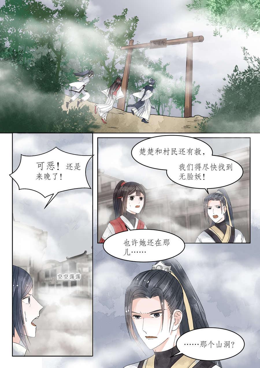 画皮师第84话  番外篇-无脸妖(6) 第 1