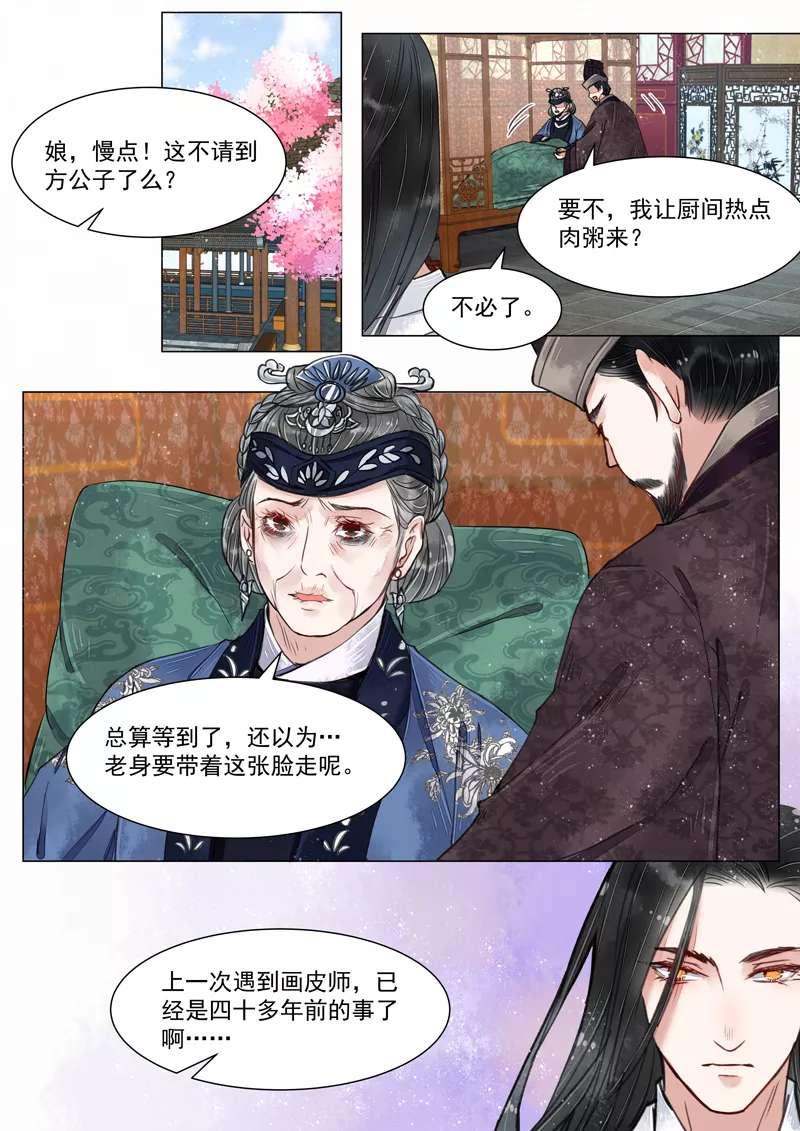 画皮师第32话  第四话 真凶!?(8) 第 11