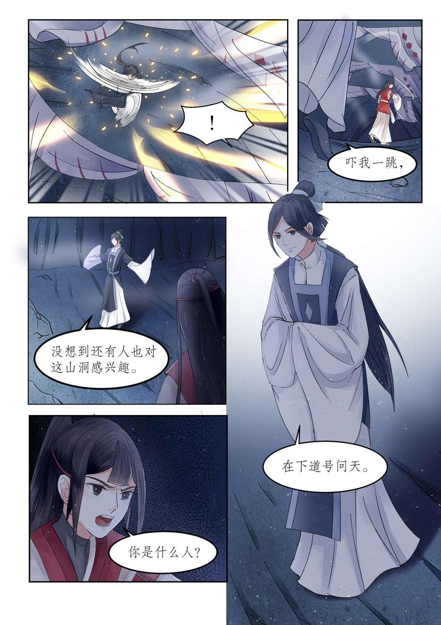 画皮师第81话  番外篇-无脸妖(3) 第 6