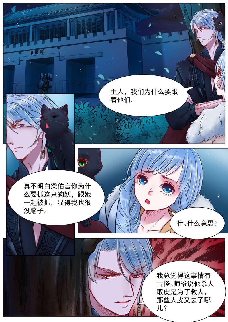 画皮师第29话  第四话 真凶!?(5) 第 6