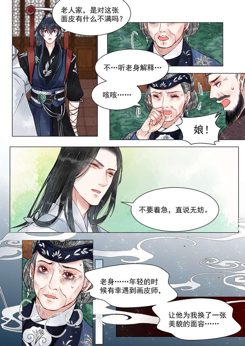 画皮师第33话  第四话 真凶!?(9) 第 1