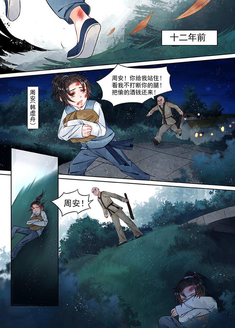 画皮师第73话  第十话 戏言(3) 第 7