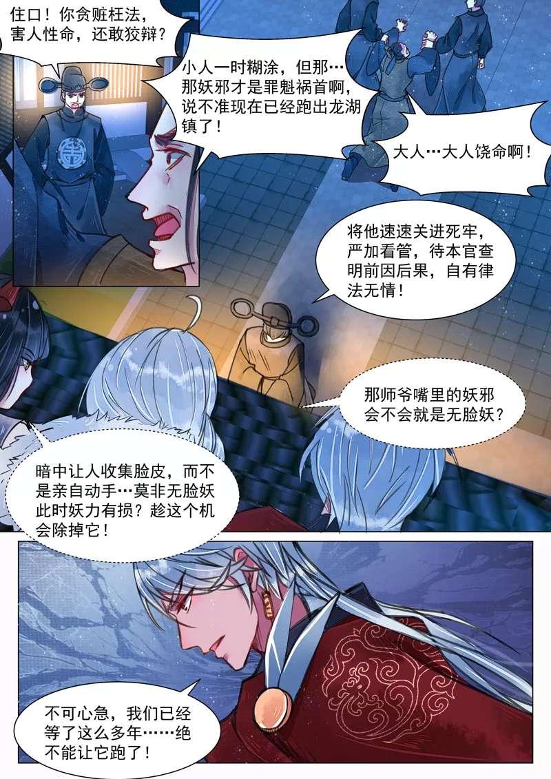 画皮师第30话  第四话 真凶!?(6) 第 2