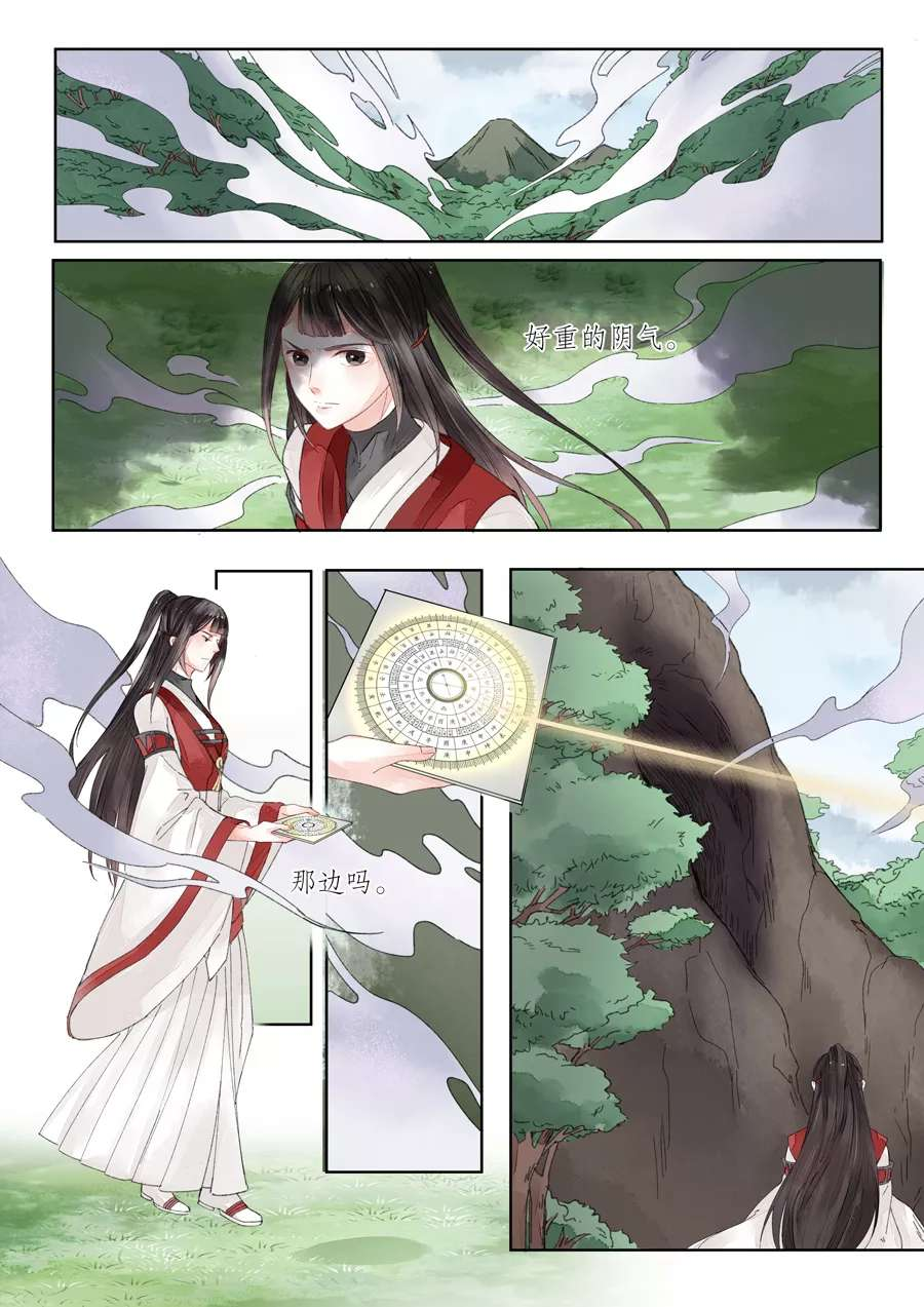 画皮师第81话  番外篇-无脸妖(3) 第 4