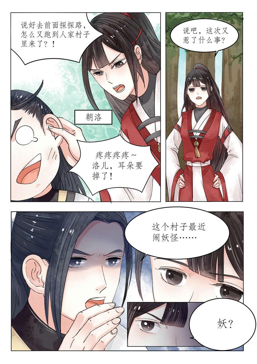 画皮师第80话  番外篇-无脸妖(2) 第 13