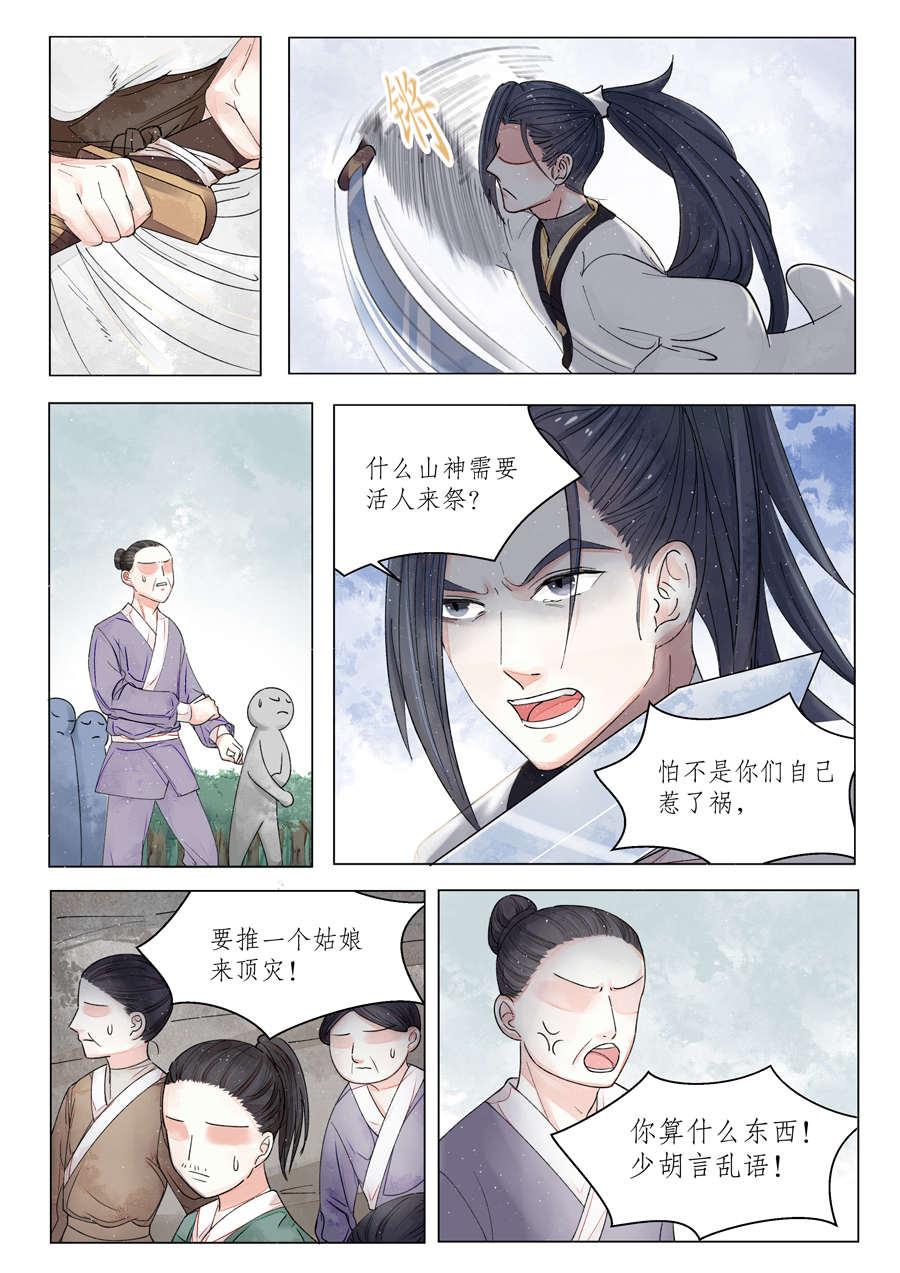 画皮师第80话  番外篇-无脸妖(2) 第 7