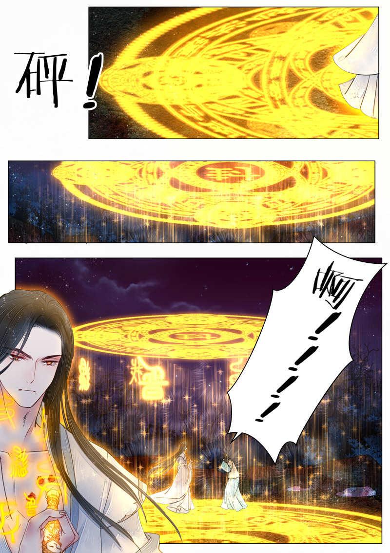 画皮师第50话  第六话 终战(4) 第 6