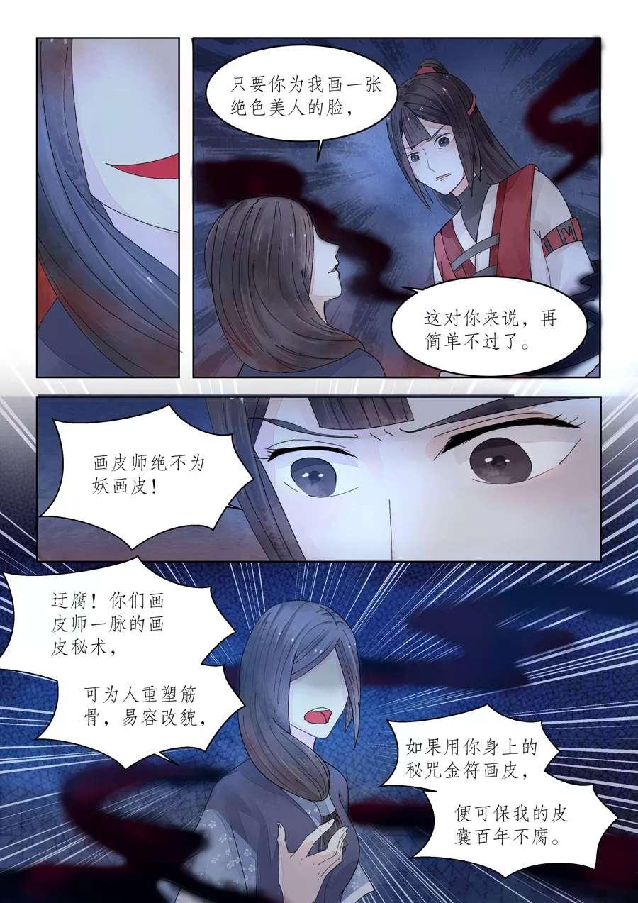 画皮师第84话  番外篇-无脸妖(6) 第 16