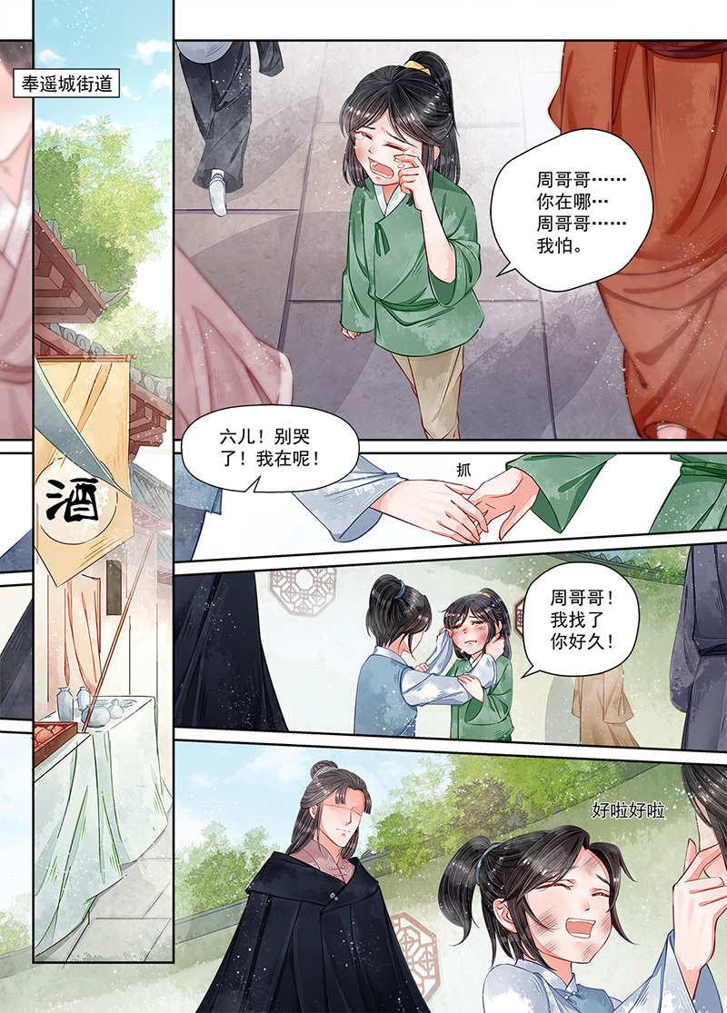 画皮师第74话  第十话 戏言(4) 第 6