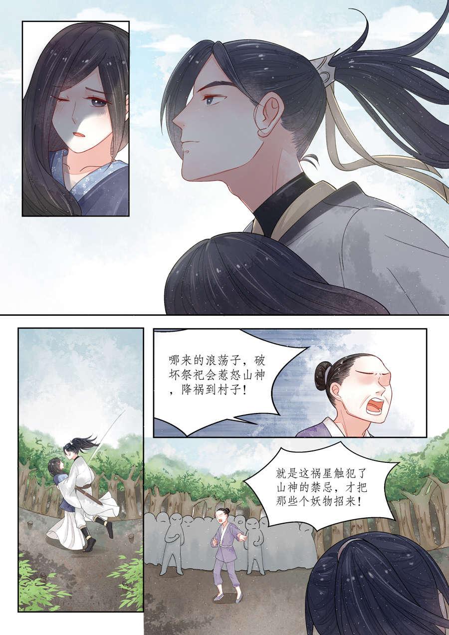 画皮师第80话  番外篇-无脸妖(2) 第 6