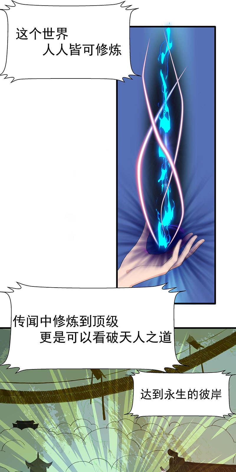 废柴逆天召唤师第2话  棺中少女 第 25