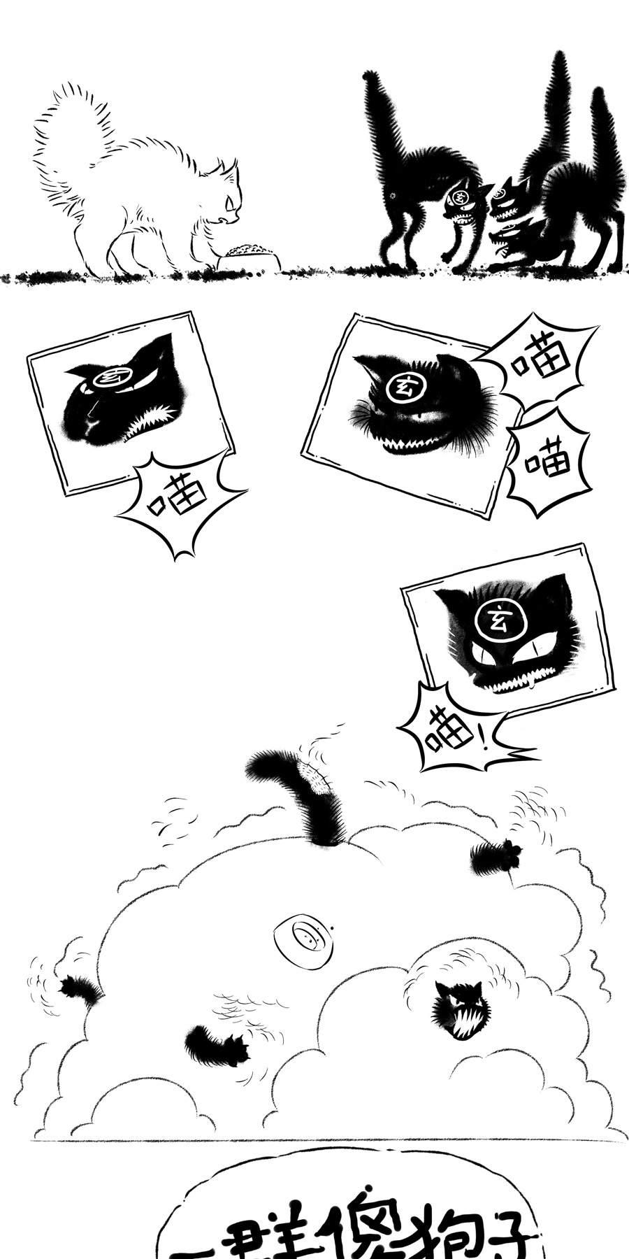废柴逆天召唤师第24话  国庆番外 第 3